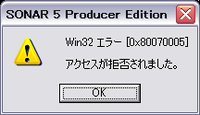 Win32 エラー [0x80070005] アクセスが拒否されました。