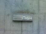 KOENJI HIGH 看板