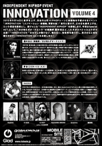 INNOVATION vol.4 フライヤー後