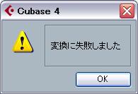 cubase_vstsound_conv_err.png