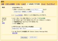 gmail_imap_ja.png