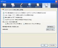 gmail_imap_tb_ex.png