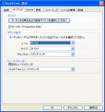 「QuickTime 設定」ダイアログ